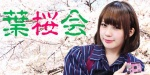 Sakura_promo_640_320